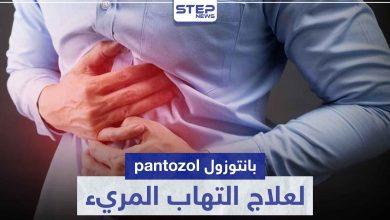 بانتوزول pantozol لعلاج التهاب المريء و قرحة المعدة