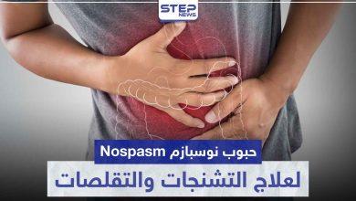 حبوب نوسبازم Nospasm لعلاج التشنجات و التقلصات في الجهاز الهضمي