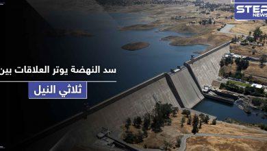 إثيوبيا تبدأ بضخ المياه في سد النهضة.. مصر تبحث اللجوء لمجلس الأمن والسودان غاضبة
