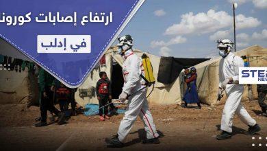 حصيلة كورونا ترتفع مجدداً في إدلب ومخاوف من تفشي الجائحة في ظل صمت المنظمات الدولية