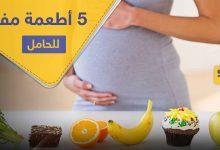 5 أطعمة على الحامل تناولها لفوائدها الغذائية وللتخلص من الغثيان الصباحي