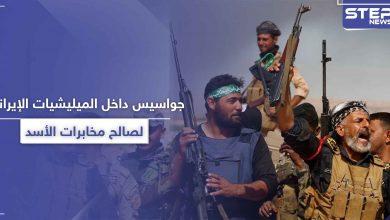 لواء الباقر في حلب يعتقل عناصر تابعين له بتهمة التجسس لصالح مخابرات النظام السوري