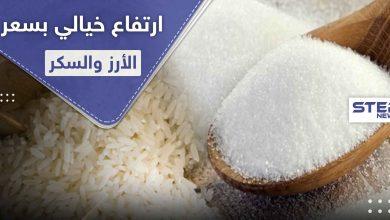 النظام السوري يرفع سعر السكر والرز عبر البطاقة الذكية لأكثر من الضعف