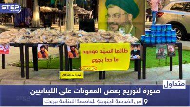 حزب الله يوزع معونات على اللبنانيين في الضاحية الجنوبية