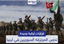 خاص|| معسكرات لـ المرتزقة السوريين خارج المدن في ليبيا.. وقرارات جديدة حول التواجد هناك