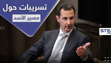رحيل الأسد بات قريباً وحُدد البلد الذي سيلجأ إليه.. مركز البحوث الروسي بتركيا يكشف التفاصيل