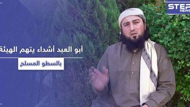 """أبو العبد أشداء.. يتهم هيئة تحرير الشام باتباع طريقة """"السطو المسلح في جمع الأموال"""