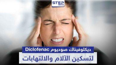 دواء ديكلوفيناك صوديوم Diclofenac لتسكين الآلام و الالتهابات