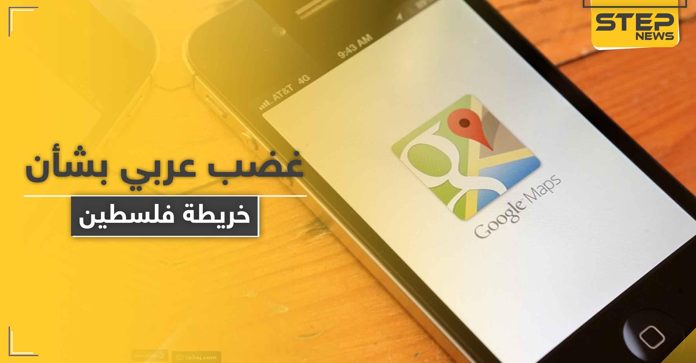 """غضب عربي بعد حذف """"فلسطين"""" من خرائط غوغل وآبل"""