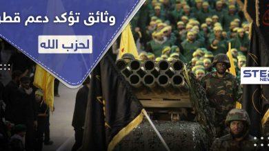 تسريب وثائق عن دور قطر في دعم ميليشيا حزب الله تضعها بموقف محرج
