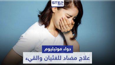 دواء موتيليوم Motilium علاج مضاد للغثيان و القيء