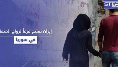 """مؤسسة إيرانية لـ""""زواج المتعة"""" تعمل على افتتاح فرع مرخّص لها في سوريا"""