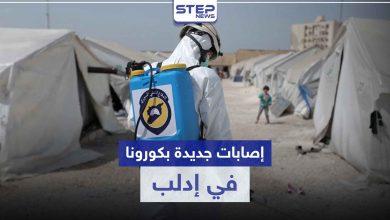 بالخريطة|| توزّع إصابات فيروس كورونا المستجد في إدلب بعد ارتفاع حالات الإصابة