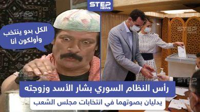 رأس النظام السوري وزوجته يشاركان في انتخابات مجلس الشعب
