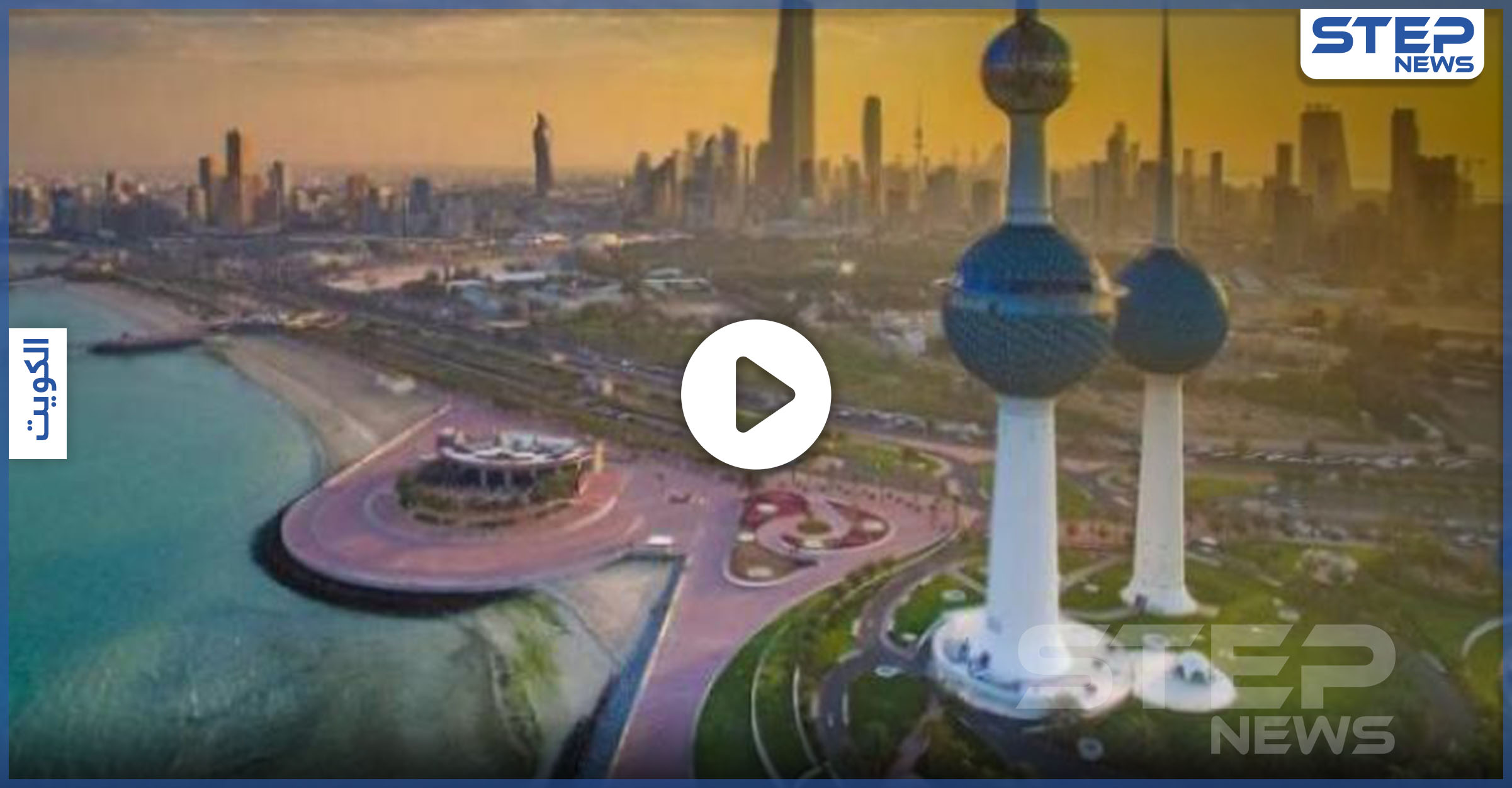 مسلح يطلق النار على شخصية أمنية في الكويت ثم ينتحر