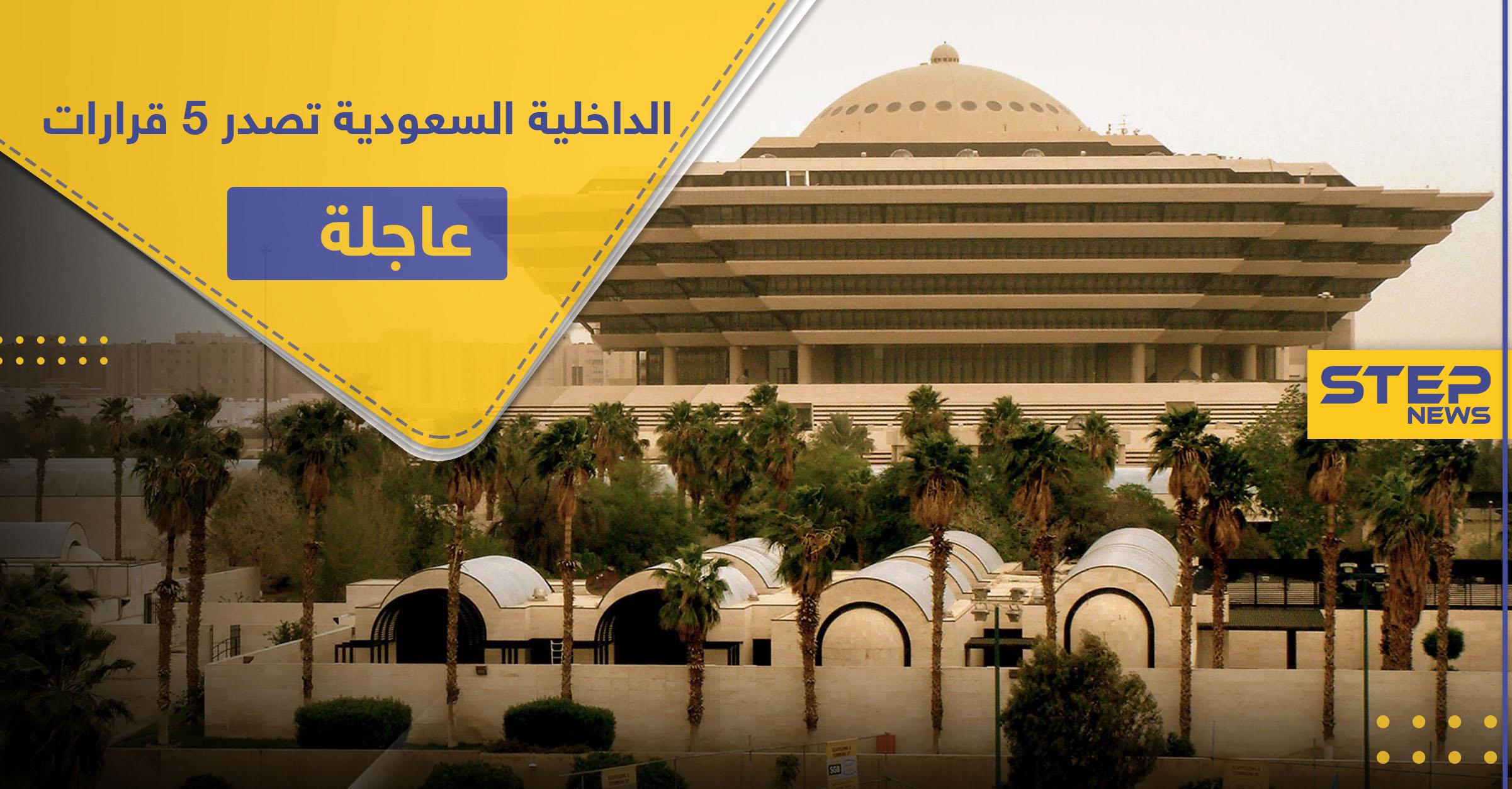 قرارات عاجلة من الداخلية السعودية