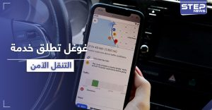 """خرائط غوغل تطلق خدمة """"التنقل الآمن"""" عبر نقاط كورونا الساخنة"""