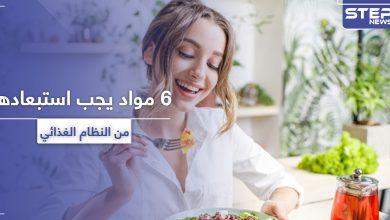 وجودها خطر في النظام الغذائي.. 6 مواد يجب استبعادها لتحافظ على صحتك