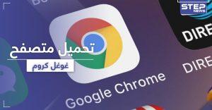 تنزيل متصفح جوجل كروم مجانًا.. سرعة في الآداء وأمان لجهازك