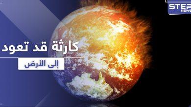 الاحترار العالمي.. تحذير من كارثة قد تعود إلى الأرض