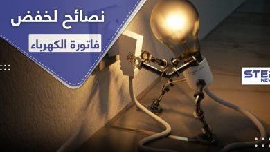 نصائح لخفض قيمة فاتورة الكهرباء