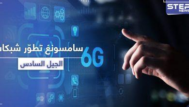 """سامسونغ تبدأ بتطوير شبكات """"6G"""" ذات السرعة المذهلة"""