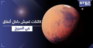 في المريخ.. كائنات فضائية تعيش داخل أنفاق في الكوكب (صور)