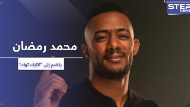 """فيديو    محمد رمضان ينضم إلى """"تيك توك"""" ويفتتح بأغنية جديدة"""
