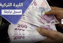 الليرة التركية تسجل هبوطًا قياسيًا منذ مايو