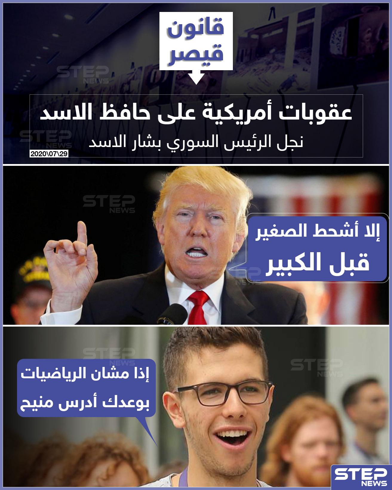 عقوبات أمريكية تطال نجل رأس النظام السوري حافظ بشار الأسد