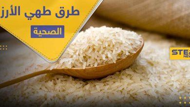 الأرز مصدر طاقة للجسم.. ولكن كيف يمكننا تناوله بدون الخوف من زيادة الوزن
