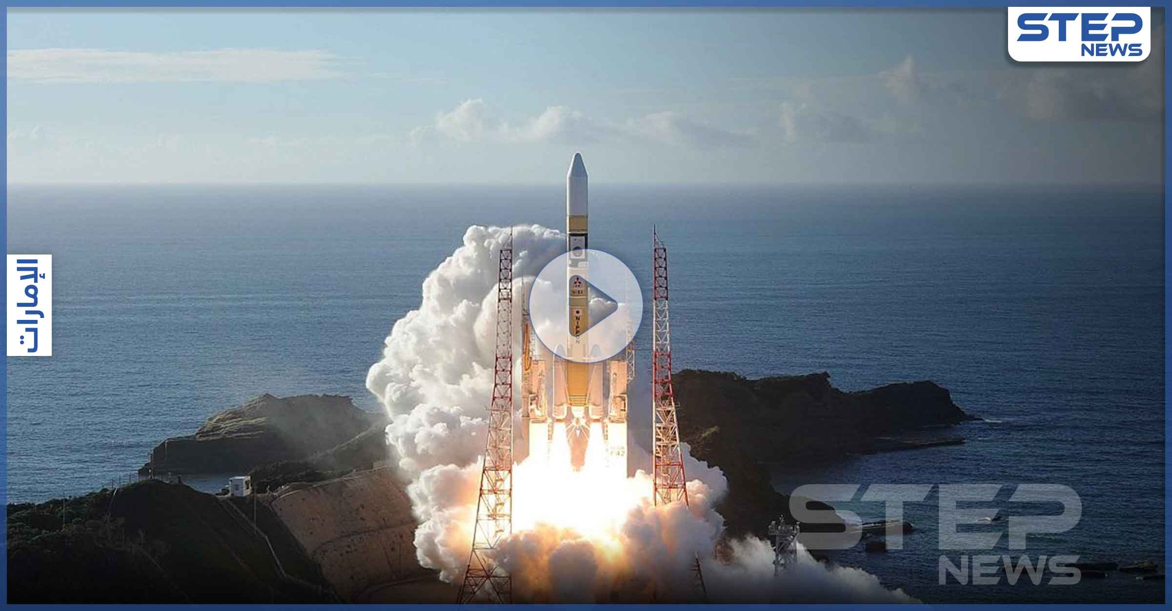 بالفيديو|| لحظات انطلاق مسبار الأمل.. أول رحلة عربية لاكتشاف المريخ