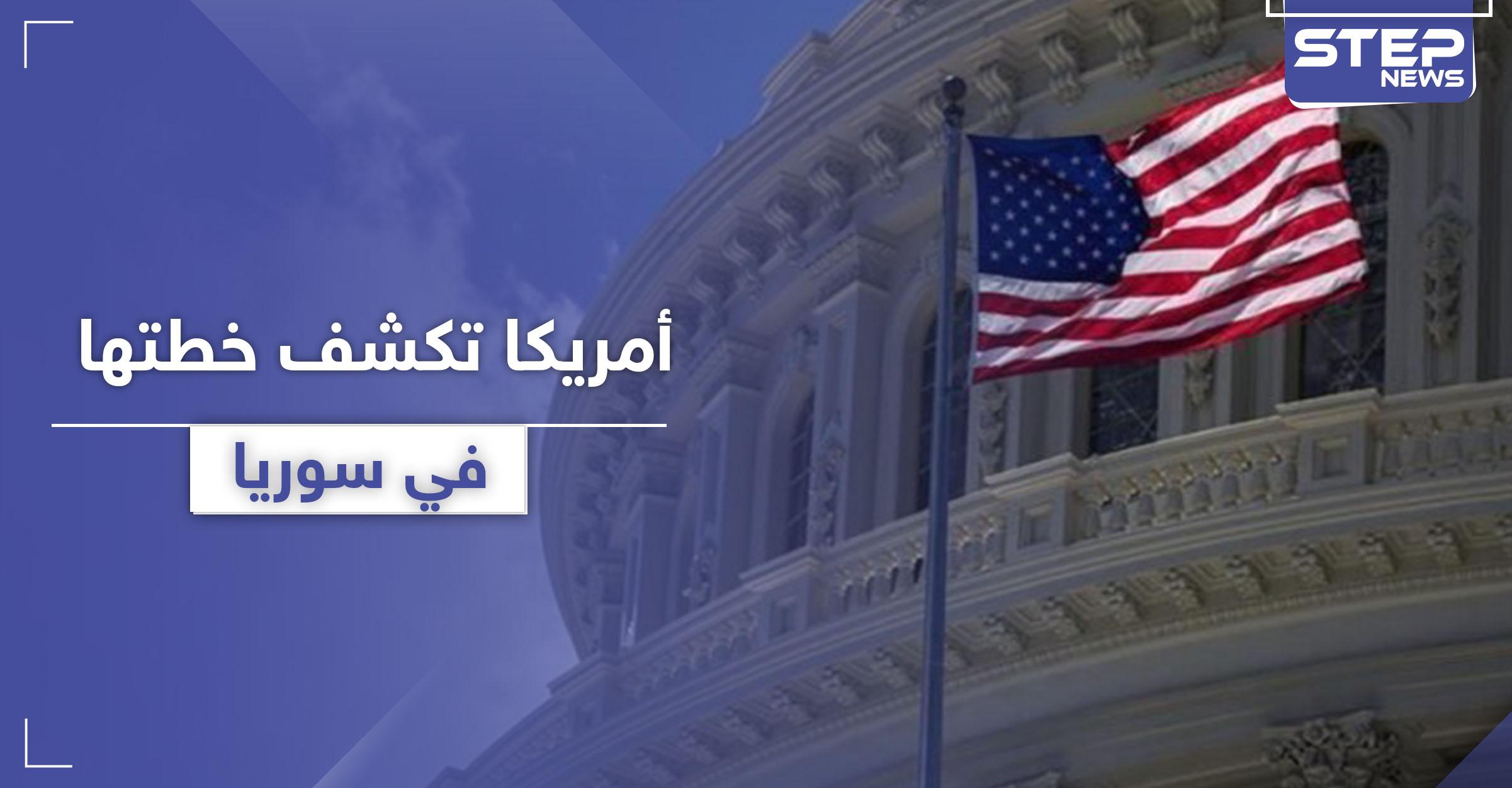 أمريكا تكشف عن خطتها في سوريا