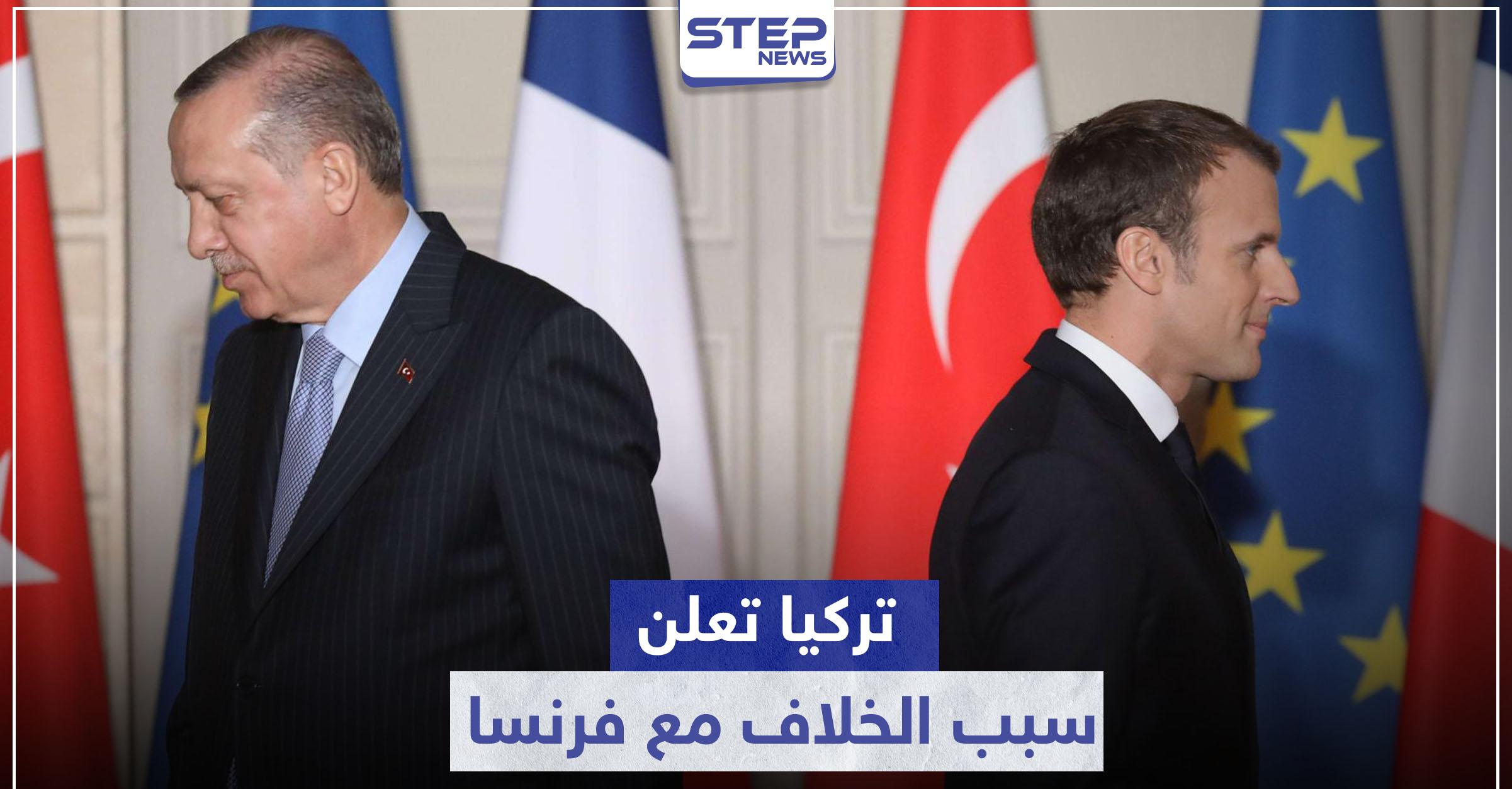 تركيا تعلن سبب الخلاف مع فرنسا