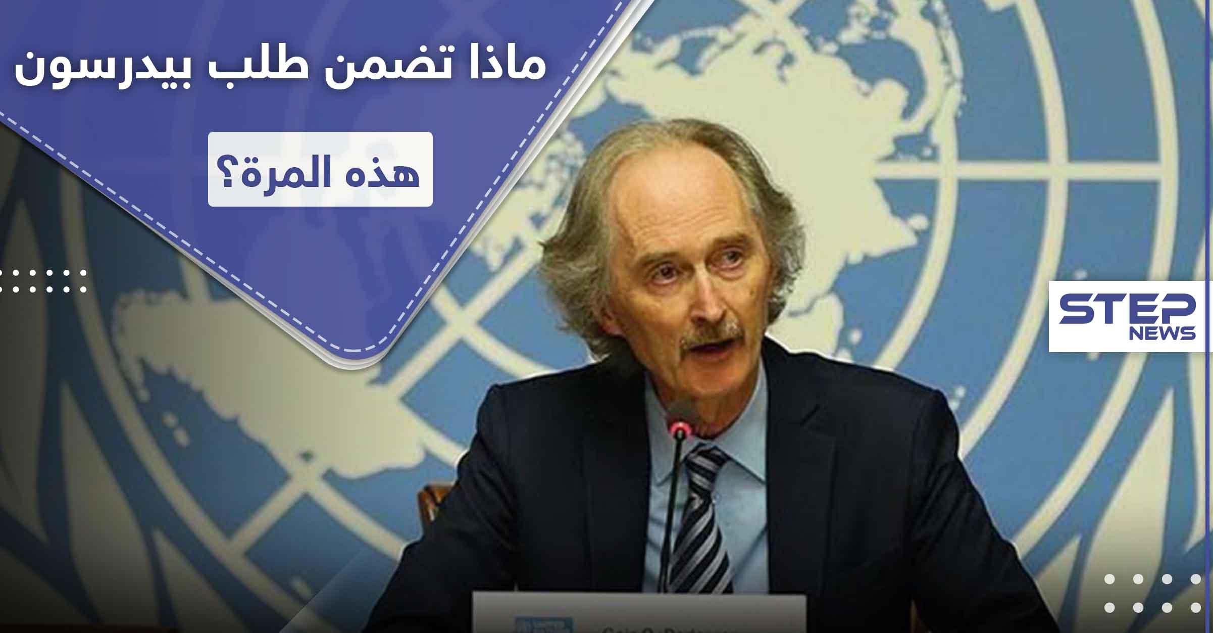بيدرسون يوجه طلباً إلى النظام السوري والمعارضة خلال جلسة مجلس الأمن.. والبحرة يوضح