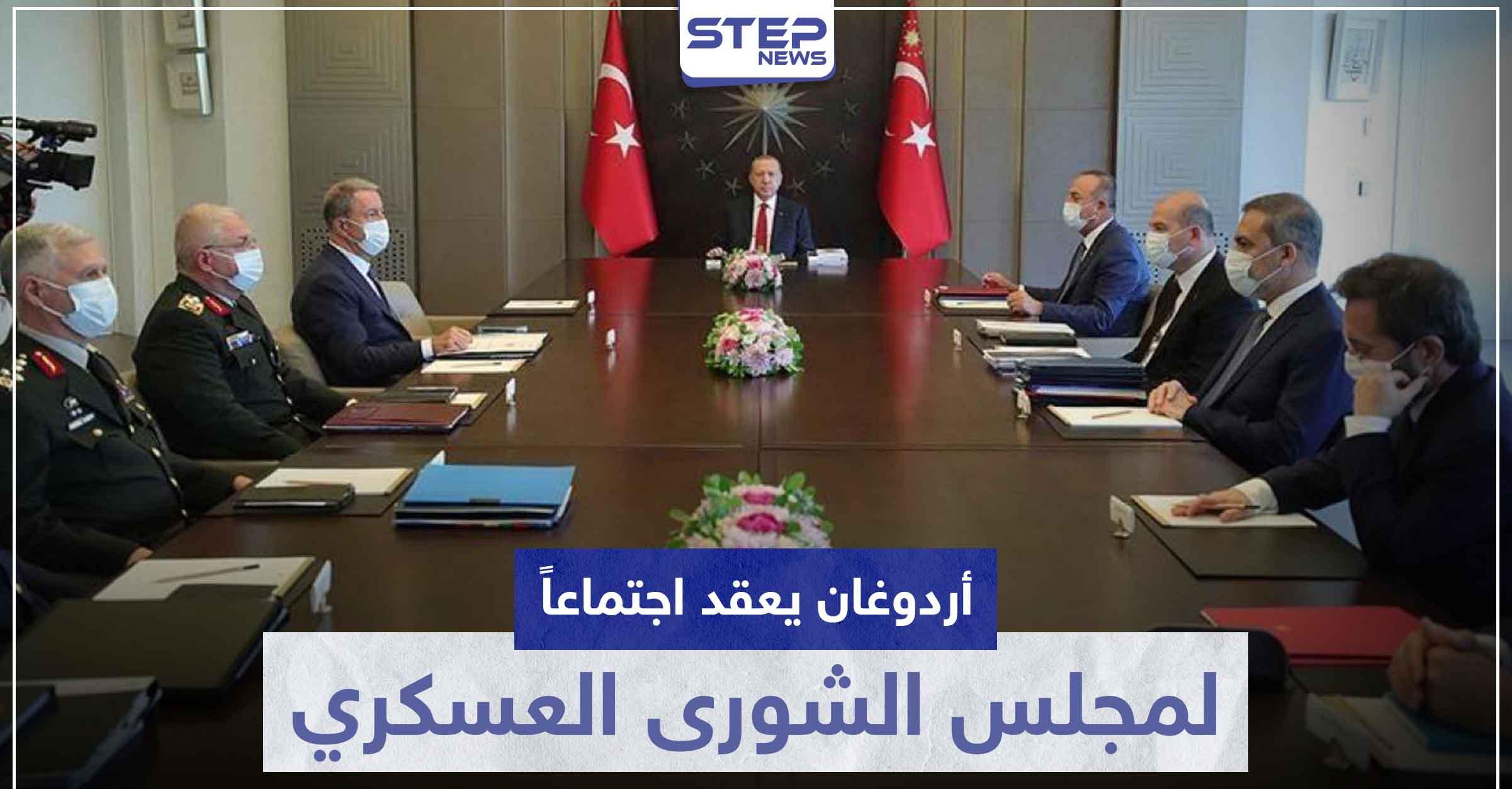 ليبيا على صفيح ساخن.. أردوغان يعقد اجتماعًا لمجلس الشورى العسكري ومخاوف من الصدام مع مصر