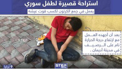 استراحة قصيرة لطفل سوري يعمل في جمع الكرتون بتركيا