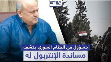مسؤول في النظام السوري يتوعد اللاجئيين السوريين.. ويزعم مساندة الإنتربول له