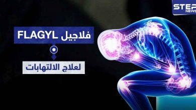فلاجيل شراب Flagyl لعلاج الالتهابات العامة
