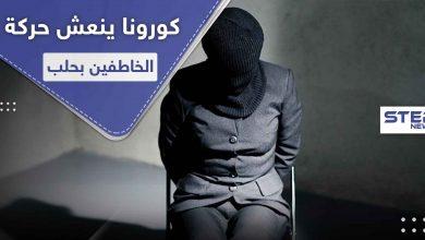 حالات خطف مرعبة بحلب تحت غطاء كورونا.. وإعادة فتح معبرين هامين بريفي إدلب وحلب