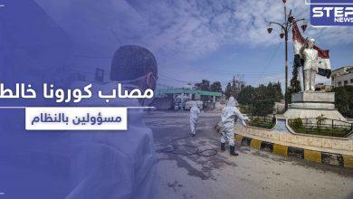 وفاة جديدة بكورونا في دمشق لموظف خالط عشرات المسؤولين بحزب البعث والنظام السوري