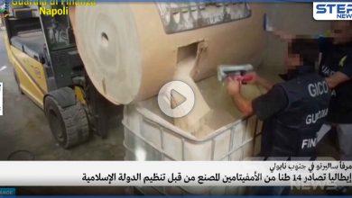 خطأ من أحد مسؤوليه يكشف علاقة النظام السوري بتهريب أكبر شحنة مخدرات بالعالم (فيديو)