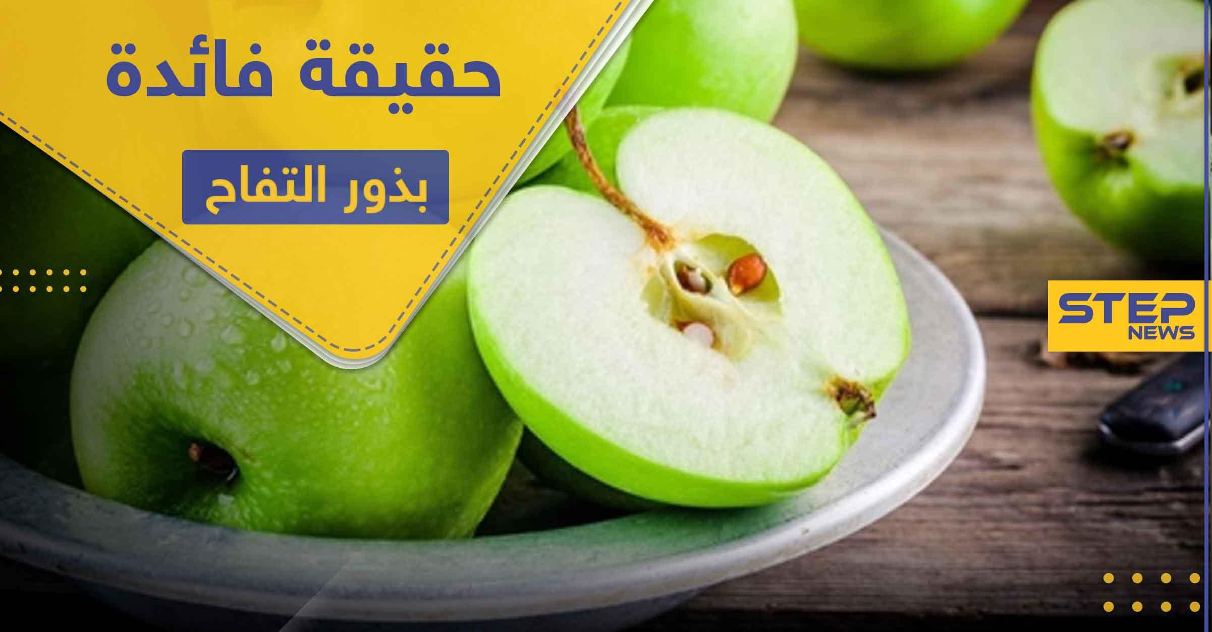 هل تناول بذور التفاح مفيدة.. وما هي الكمية الآمنة المسموح تناولها