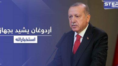 أردوغان يكشف عن قوّة جهاز استخباراته ويشيد بما أنجزه في دولة عربية