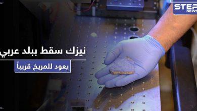 بالصور|| مركبة أمريكية ستعيد نيزك سقط ببلد عربي قبل 600 عاماً للمريخ لاختبار وجود الحياة