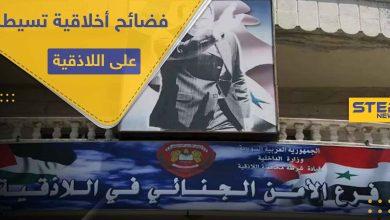 """ابتزاز وفيديوهات """"جنسية"""".. فضيحة جديدة تطال أدمن في إحدى صفحات أخبار تابعة للنظام السوري"""