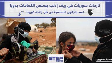 نازحات سوريات في ريف إدلب يصنعن الكمامات الوقائية بعد وصول جائحة كورونا للمنطقة