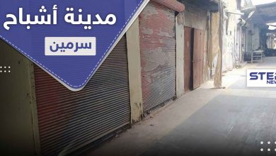 سرمين تتحول لمدينة أشباح بعد اليوم الـ3 من العزل الصحي.. وحصة العائلة كمامتين دون معقمات!