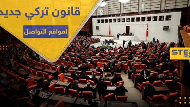 البرلمان التركي يقر قانوناً مثير للجدل حول مواقع التواصل الاجتماعي ومستخدميها في تركيا