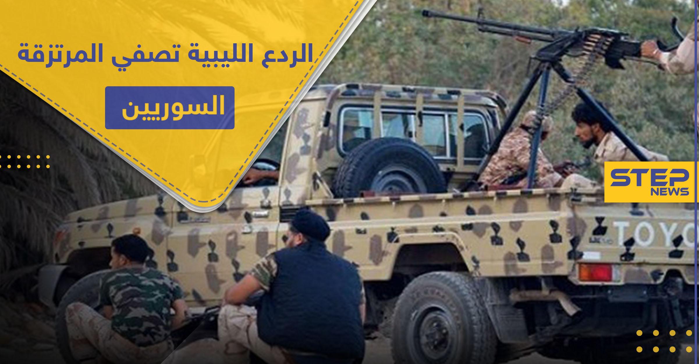 قوات الردع الليبية تضيّق على المرتزقة السوريين في البلاد